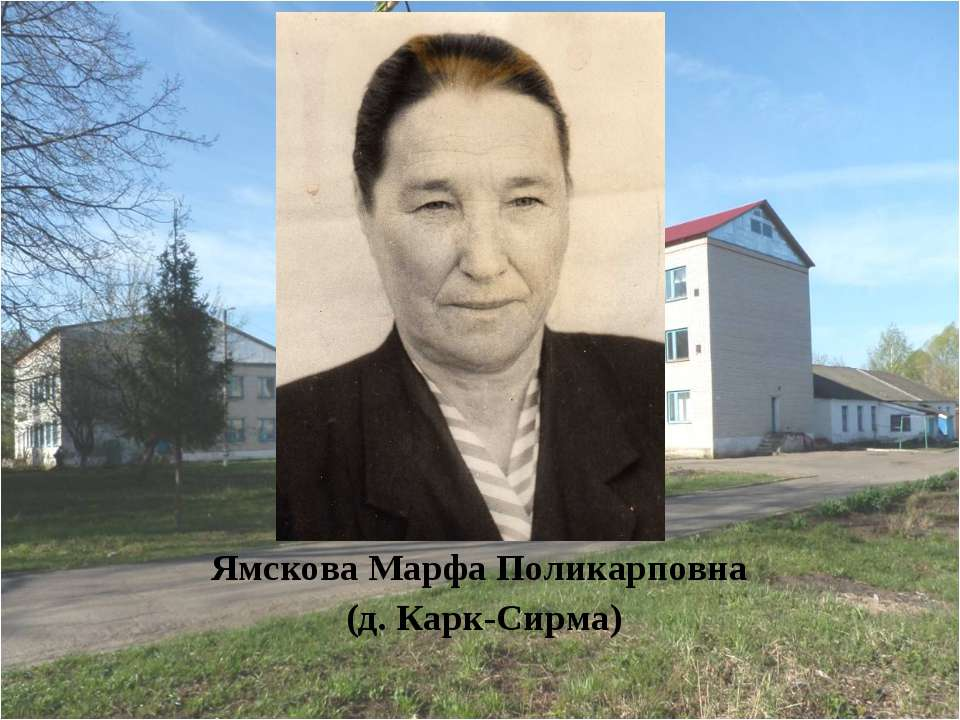Ямскова Марфа Поликарповна (д. Карк-Сирма)