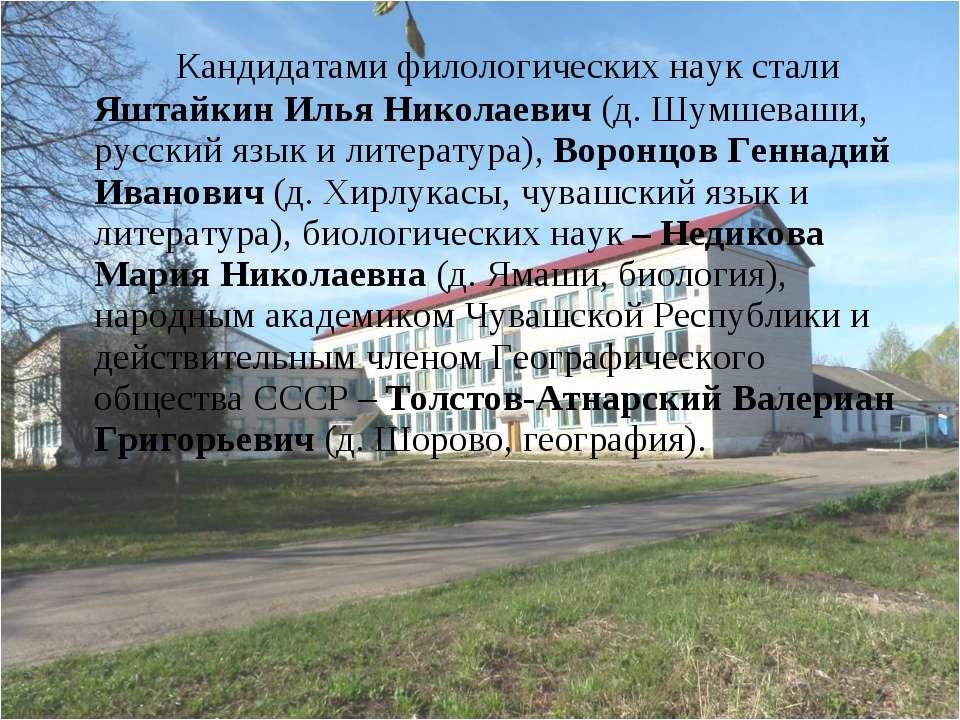 Кандидатами филологических наук стали Яштайкин Илья Николаевич (д. Шумшеваши,...