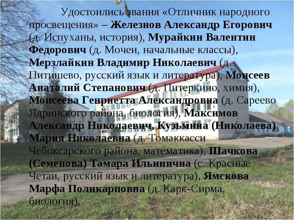 Удостоились звания «Отличник народного просвещения» – Железнов Александр Егор...