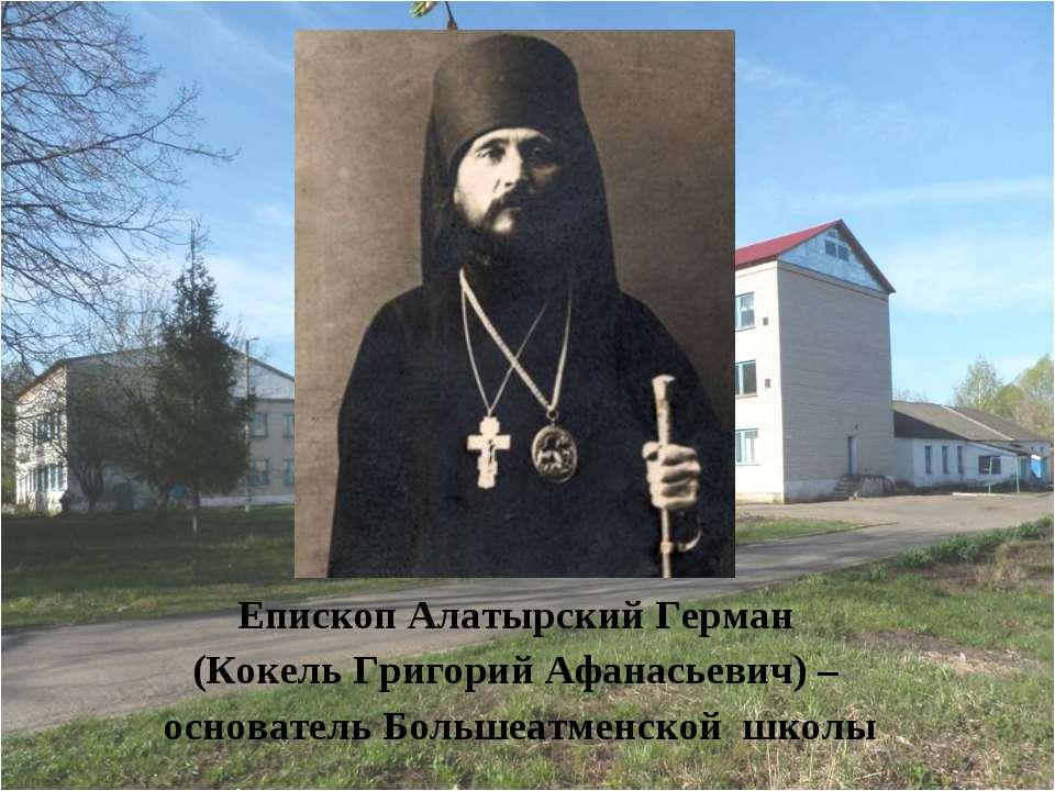 Епископ Алатырский Герман (Кокель Григорий Афанасьевич) – основатель Большеат...