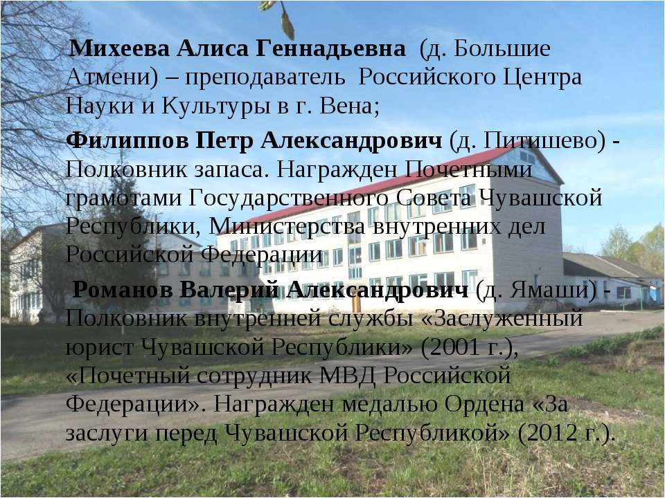Михеева Алиса Геннадьевна (д. Большие Атмени) – преподаватель Российского Цен...