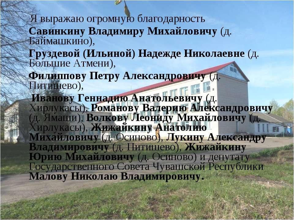 Я выражаю огромную благодарность Савинкину Владимиру Михайловичу (д. Баймашки...