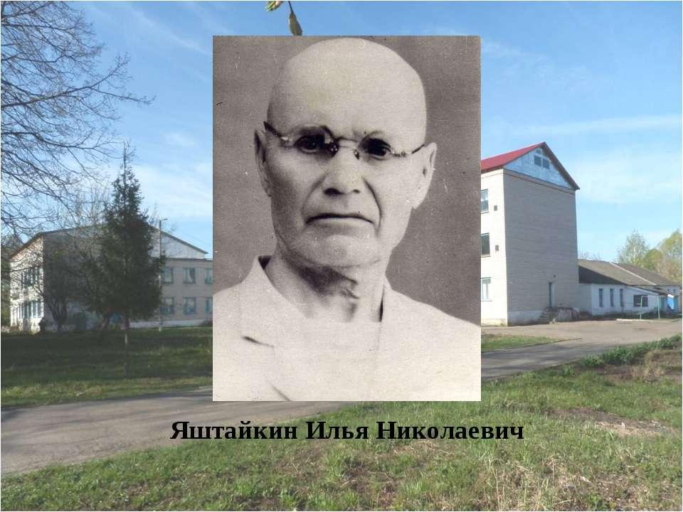 Яштайкин Илья Николаевич