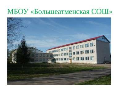 МБОУ «Большеатменская СОШ»