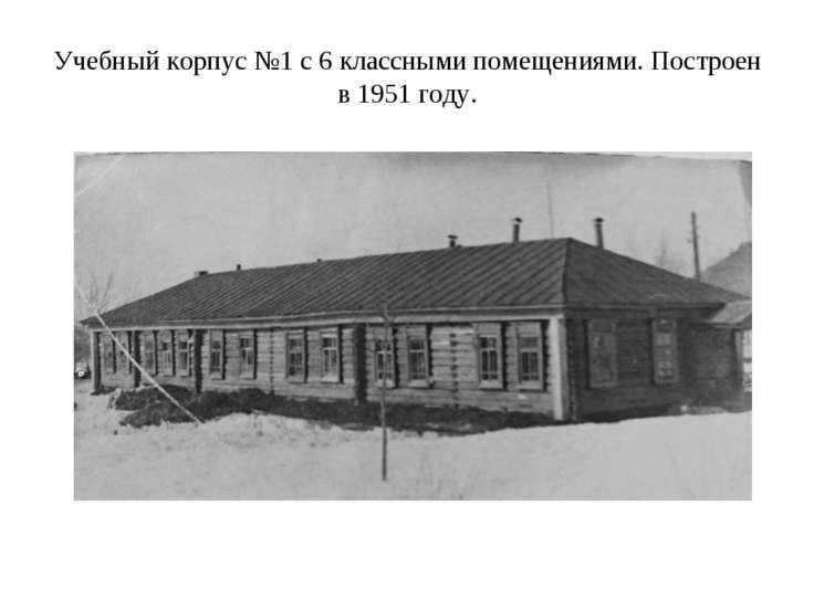 Учебный корпус №1 с 6 классными помещениями. Построен в 1951 году.