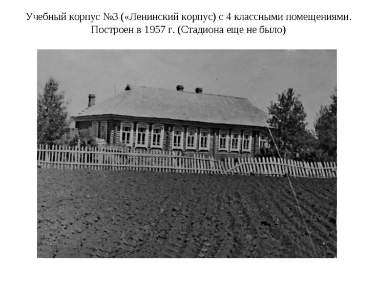 Учебный корпус №3 («Ленинский корпус) с 4 классными помещениями. Построен в 1...
