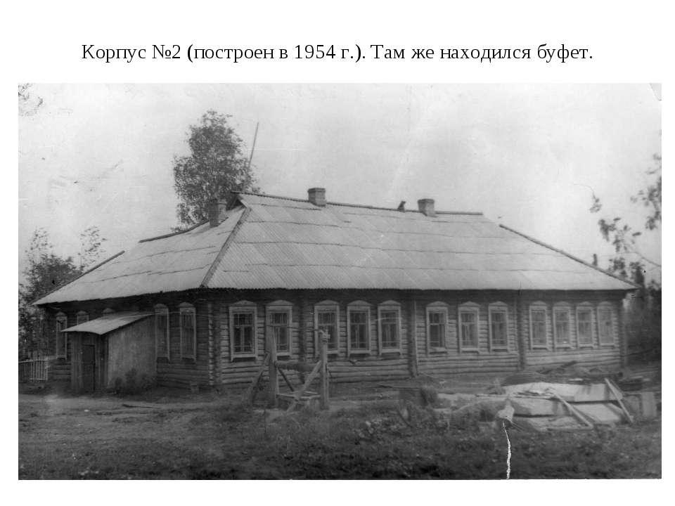 Корпус №2 (построен в 1954 г.). Там же находился буфет.