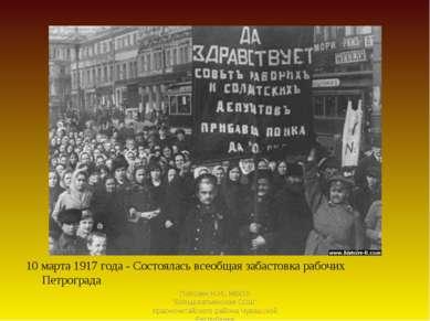 10 марта 1917 года - Состоялась всеобщая забастовка рабочих Петрограда Полози...