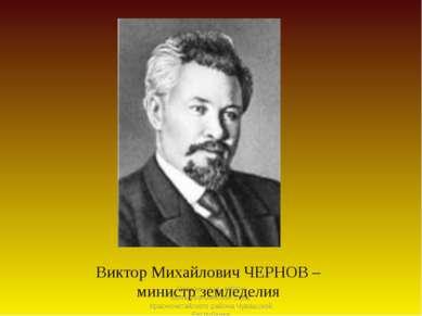 """Виктор Михайлович ЧЕРНОВ – министр земледелия Полозин Н.И., МБОУ """"Большеатмен..."""