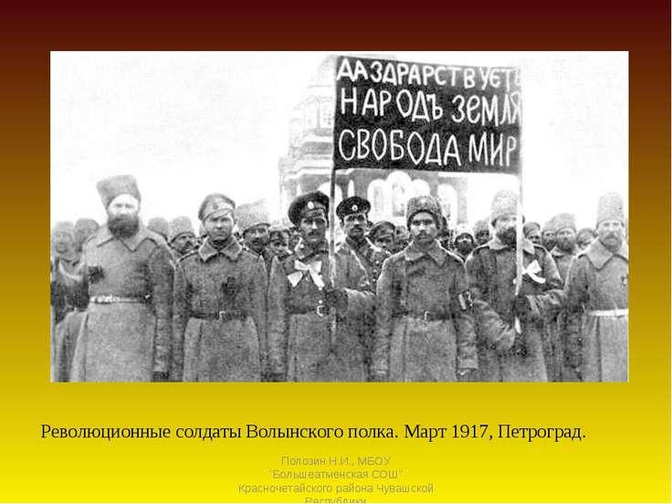 Революционные солдаты Волынского полка. Март 1917, Петроград. Полозин Н.И., М...