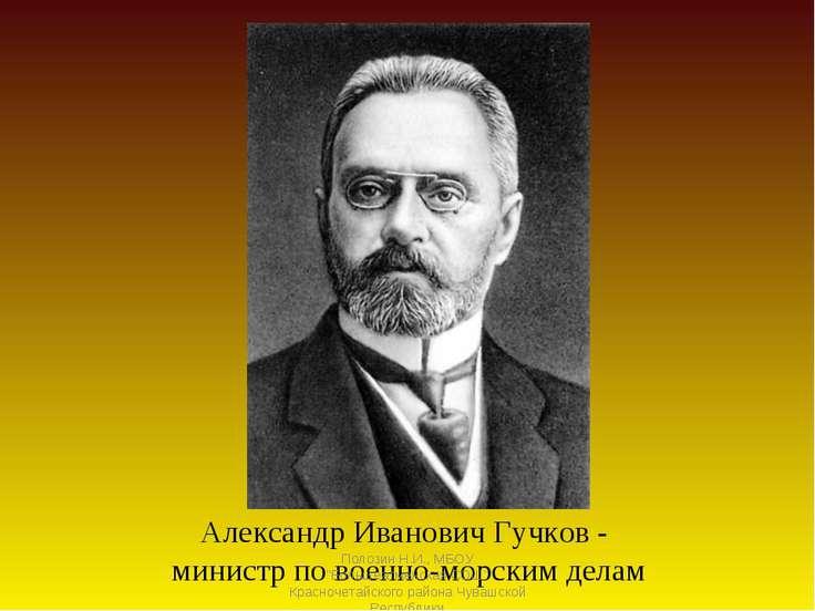 Александр Иванович Гучков - министр по военно-морским делам Полозин Н.И., МБО...