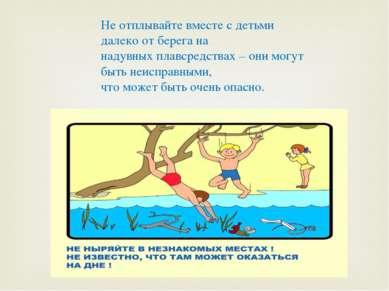 Не отплывайте вместе с детьми далеко от берега на надувных плавсредствах – он...