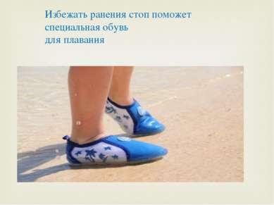 Избежать ранения стоп поможет специальная обувь для плавания