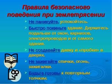 Правила безопасного поведения при землетрясении Не паникуйте, успокойтесь. Бы...