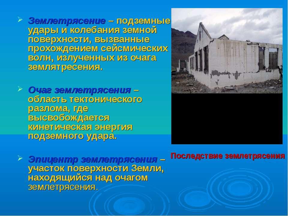 Последствие землетрясения Землетрясение – подземные удары и колебания земной ...