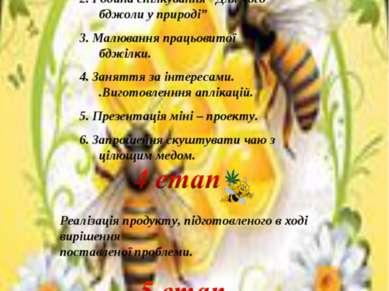 """Запуск проекту """"Як бджоли готуються до зими. """" Екскурсія на пасіку діда Васил..."""