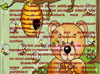 Роїння бджіл відбувається після весняного нарощування молодих бджіл. Чим біль...