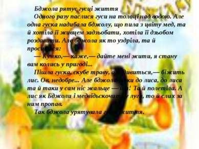 Бджола рятує гусці життя   Одного разу паслися гуси на толоці над водо...