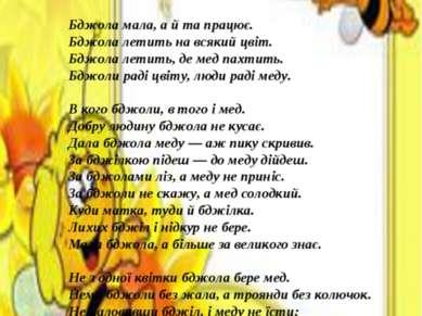 Бджола мала, а й та працює. Бджола летить на всякий цвіт. Бджола летить, де м...