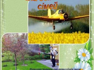 Використання отрутохімікатів для боротьби із шкідниками культурних рослин є о...