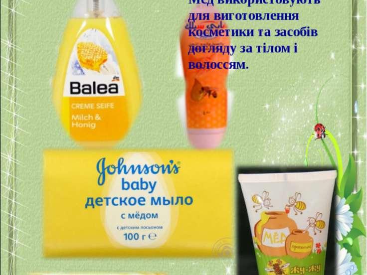 Мед використовують для виготовлення косметики та засобів догляду за тілом і в...