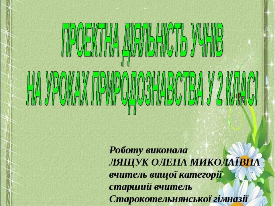 Міністерство освіти і науки України Відділ освіти і науки Андрушівської РДА С...