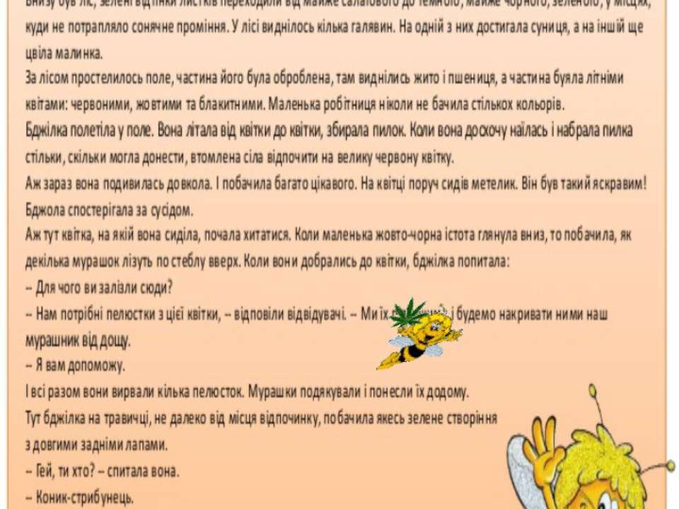 Лящук Олена Миколаївна Лящук Олена Миколаївна