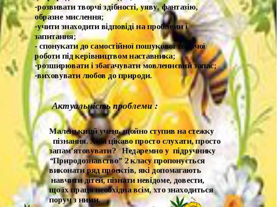 збагачувати знання учнів про бджіл; розширити знання учнів про значення бджіл...