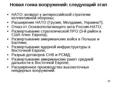 * Новая гонка вооружений: следующий этап НАТО: возврат к антироссийской страт...
