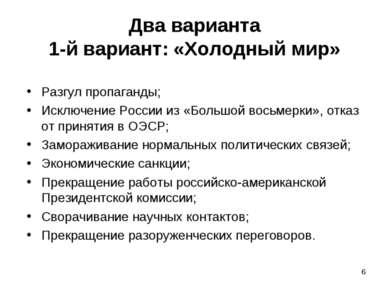 * Два варианта 1-й вариант: «Холодный мир» Разгул пропаганды; Исключение Росс...