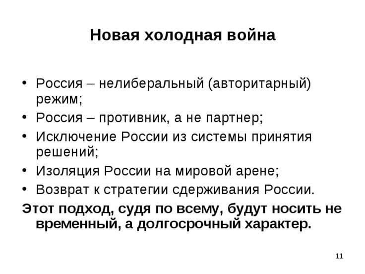* Новая холодная война Россия – нелиберальный (авторитарный) режим; Россия – ...