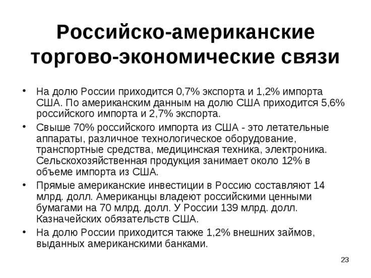 * Российско-американские торгово-экономические связи На долю России приходитс...