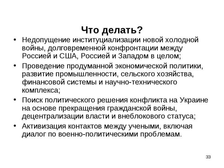 * Что делать? Недопущение институциализации новой холодной войны, долговремен...