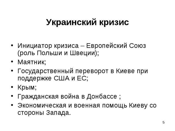* Украинский кризис Инициатор кризиса – Европейский Союз (роль Польши и Швеци...