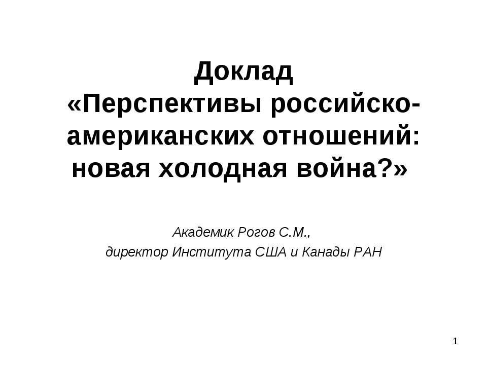 * Доклад «Перспективы российско-американских отношений: новая холодная война?...