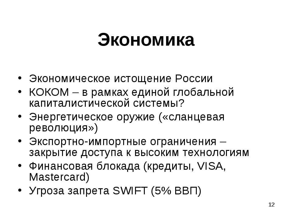 * Экономика Экономическое истощение России КОКОМ – в рамках единой глобальной...