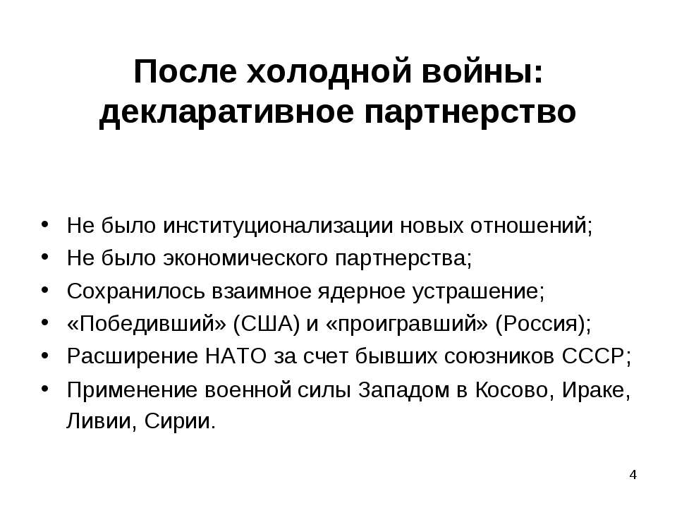 * После холодной войны: декларативное партнерство Не было институционализации...