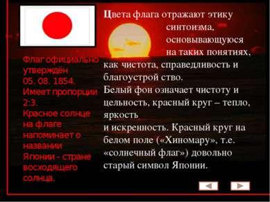 Цвета флага отражают этику синтоизма, основывающуюся на таких понятиях, как ч...