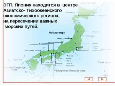 . ЭГП. Япония находится в центре Азиатско- Тихоокеанского экономического реги...