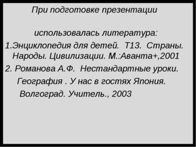 При подготовке презентации использовалась литература: 1.Энциклопедия для дете...