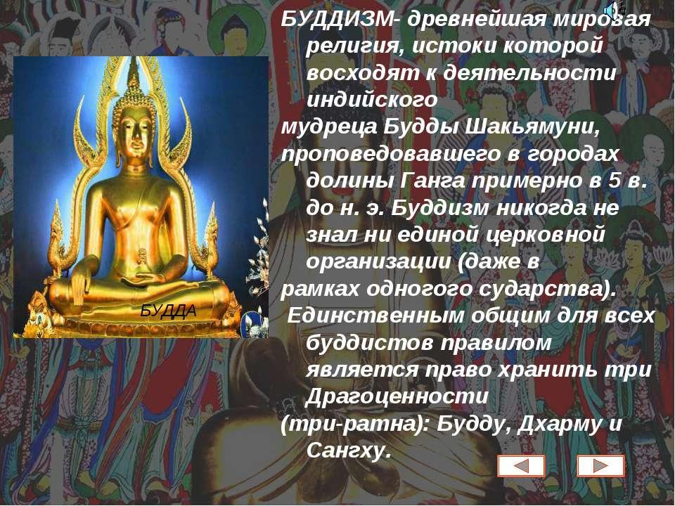 БУДДИЗМ- древнейшая мировая религия, истоки которой восходят к деятельности и...