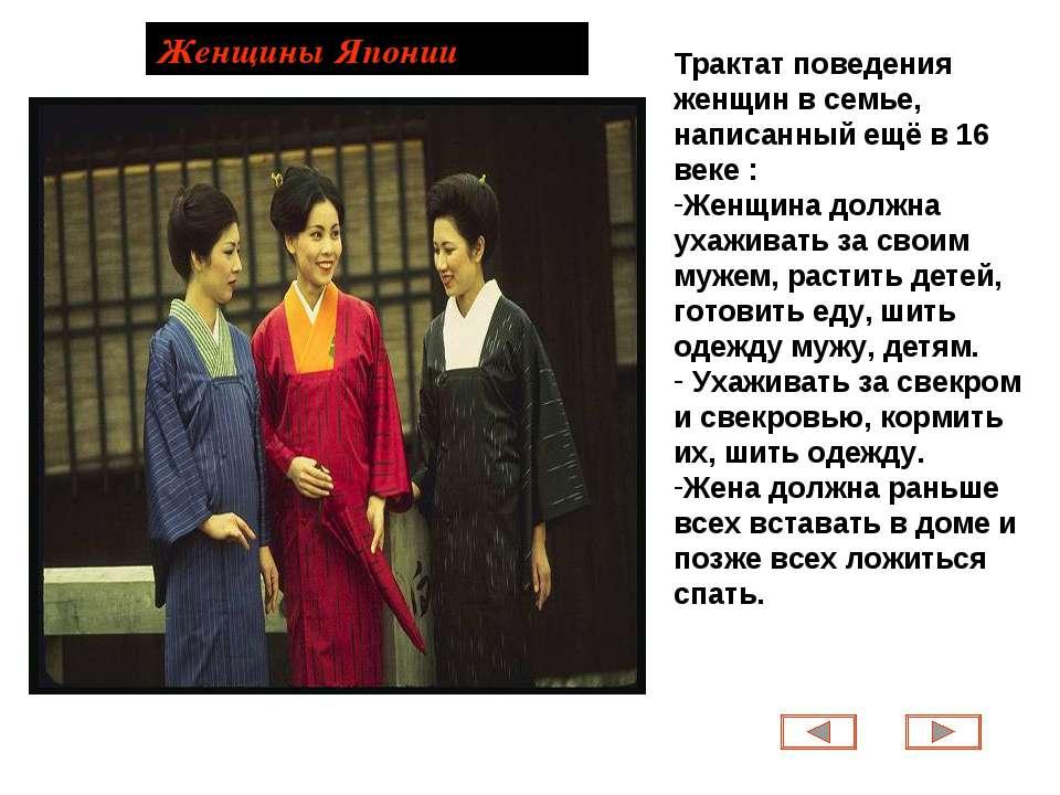 Женщины Японии. Трактат поведения женщин в семье, написанный ещё в 16 веке : ...