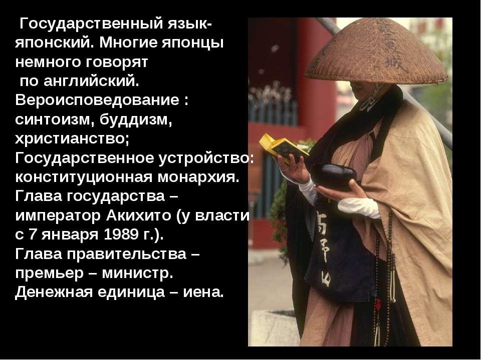 Государственный язык- японский. Многие японцы немного говорят по английский. ...
