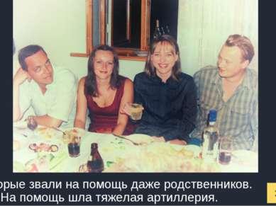 2004 год Некоторые звали на помощь даже родственников. На помощь шла тяжелая ...