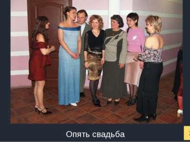 2005 год Опять свадьба