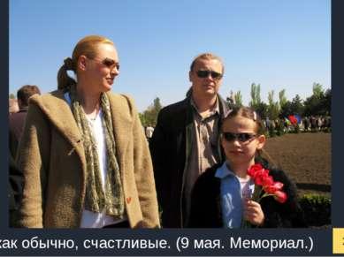 2005 год Но, как обычно, счастливые. (9 мая. Мемориал.)