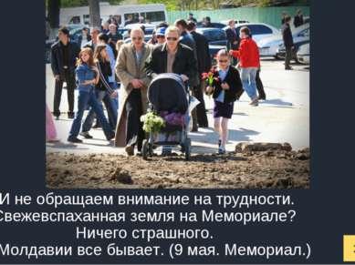 2005 год И не обращаем внимание на трудности. Свежевспаханная земля на Мемори...