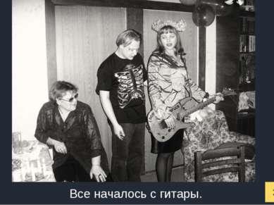 Все началось с гитары. 2004 год