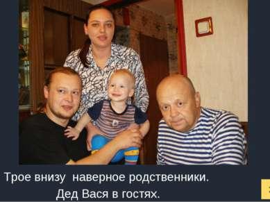 2006 год Трое внизу наверное родственники. Дед Вася в гостях.