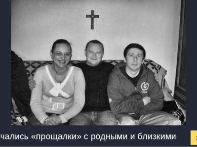 2007 год И начались «прощалки» с родными и близкими